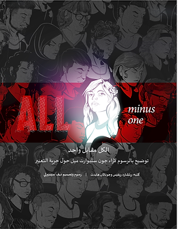 All Minus One1024_1.png