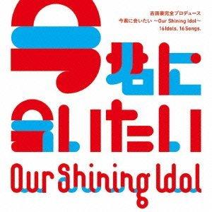 吉田 豪 Our Shining Idol 今君に会いたい