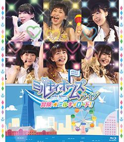 「ミルキィホームズライブ 冒険☆ミルキィロード!!
