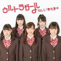 No.1・無我夢中.1.jpeg
