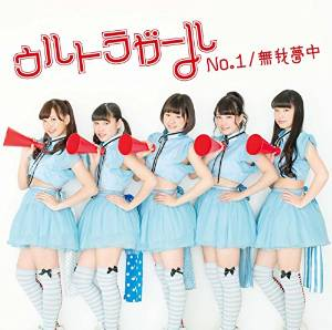 No.1・無我夢中2.jpeg