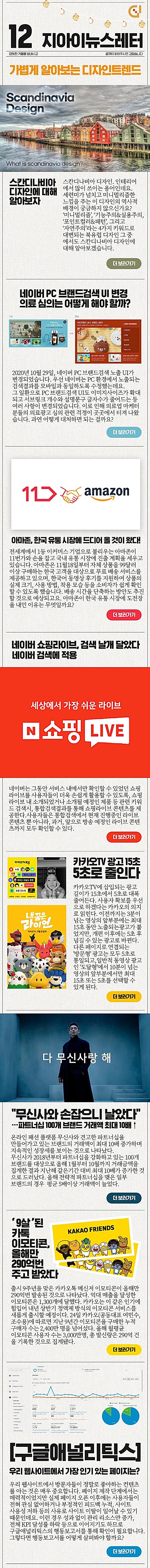 201207_뉴스레터_폰트키움&배열변경_786x8188.jpg