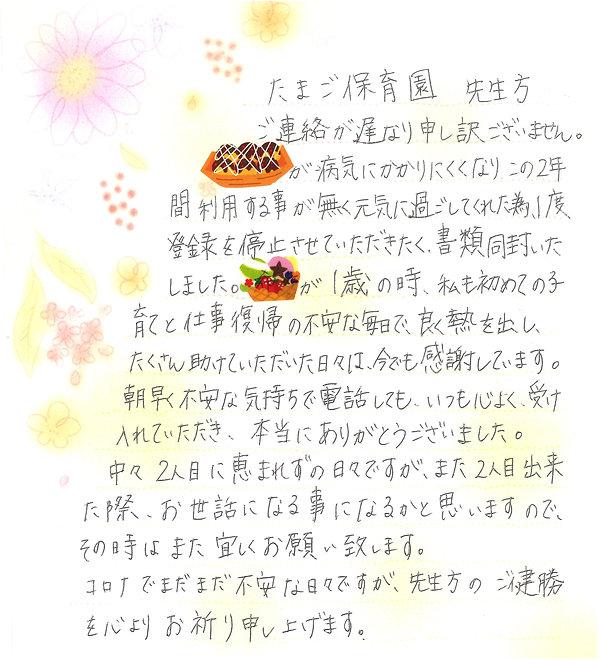 病児登録メッセージ名前マスキング.jpg