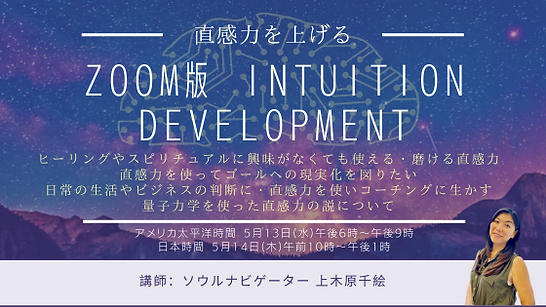 Zoom版 Intuition Development  日にち有り FINAL