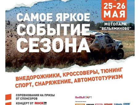 Ежегодный фестиваль 4x4 Fest в           Мотопарке Вельяминово