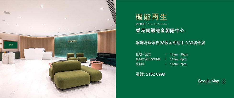 address_chi_desktop_2021_CWB.jpg