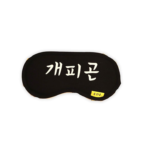 Artbox Sleep Mask 34009386