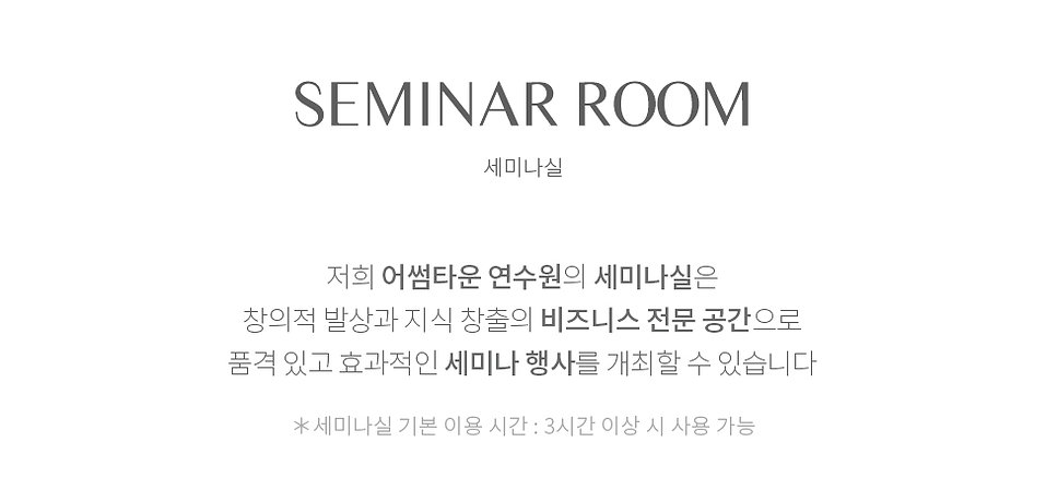 Seminar-Room_01.jpg