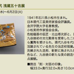 平成27年 5月27日(水)~6月2日(火) 松坂屋 南館6階 画廊 にて