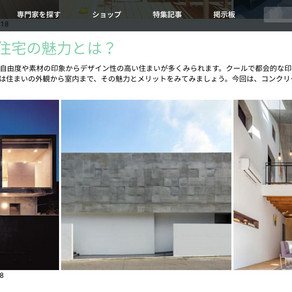 『homify』日本語版に掲載頂きました。