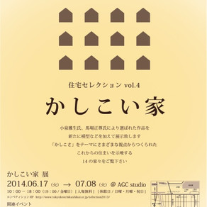 かしこい家 展 出展       2014.06.17~07.08 @AGC studio