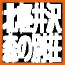 森の別荘ロゴ白.png