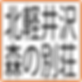 森の別荘ロゴ1.png