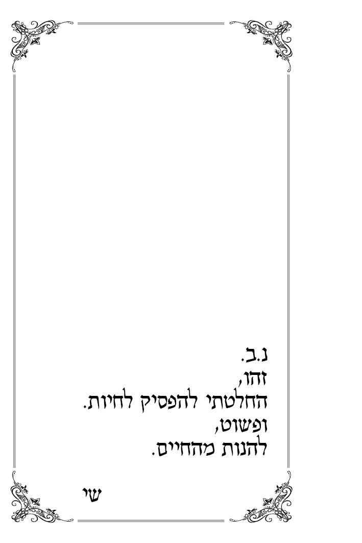 ספרון קטנטנים- 19.11.17- להדפסה48.jpg
