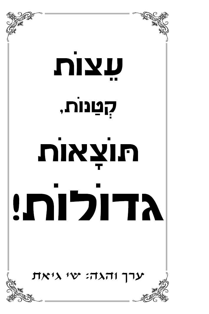 ספרון קטנטנים- 19.11.17- להדפסה2.jpg