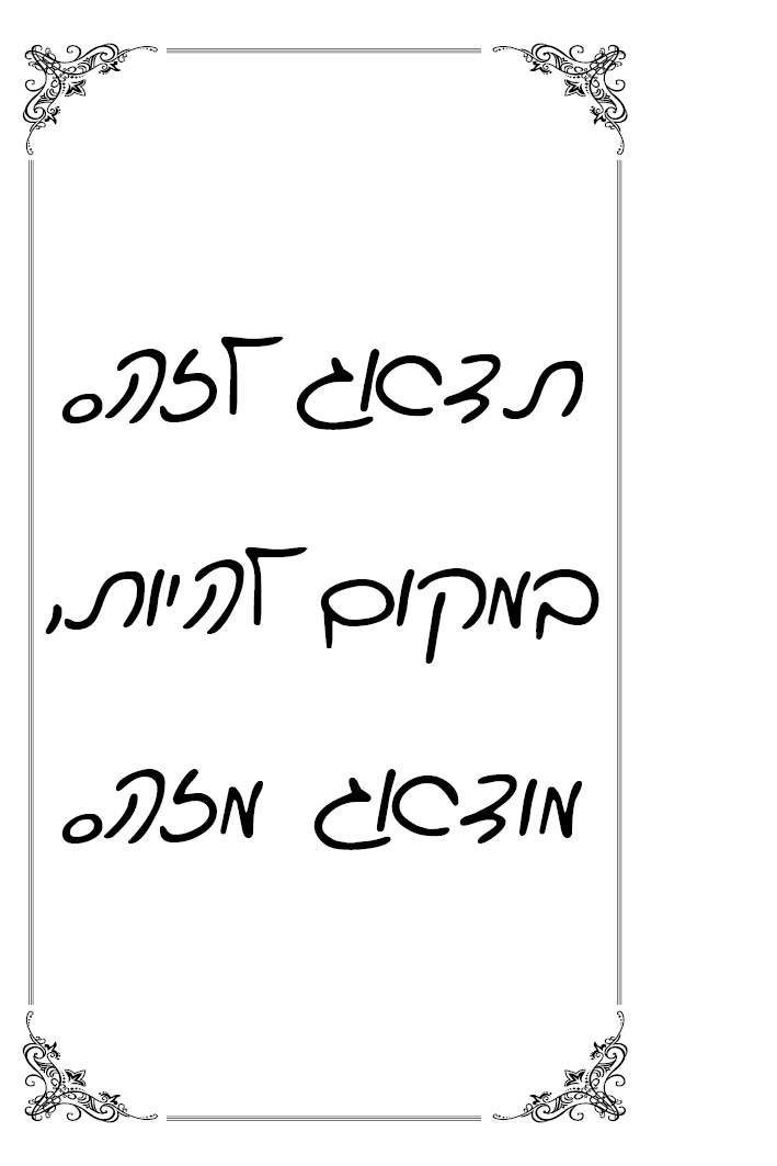 ספרון קטנטנים- 19.11.17- להדפסה9.jpg