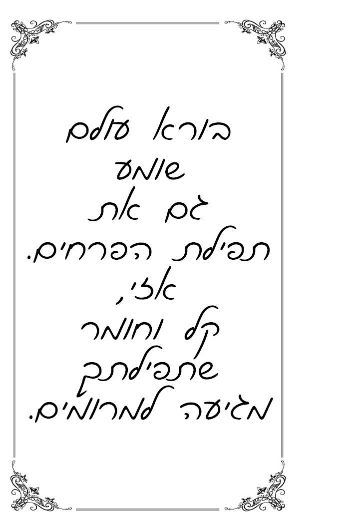 ספרון קטנטנים- 19.11.17- להדפסה36.jpg