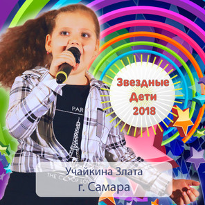 Учайкина-Злата.jpg