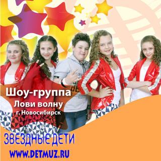 ЛОВИ__ВОЛНУ.jpg