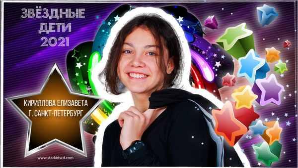 Кириллова Елизавета.jpg
