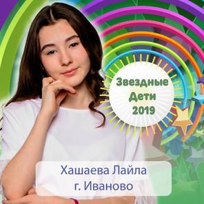 Хашаева-Лайла.jpg