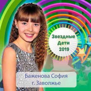 Баженова-Софья.jpg
