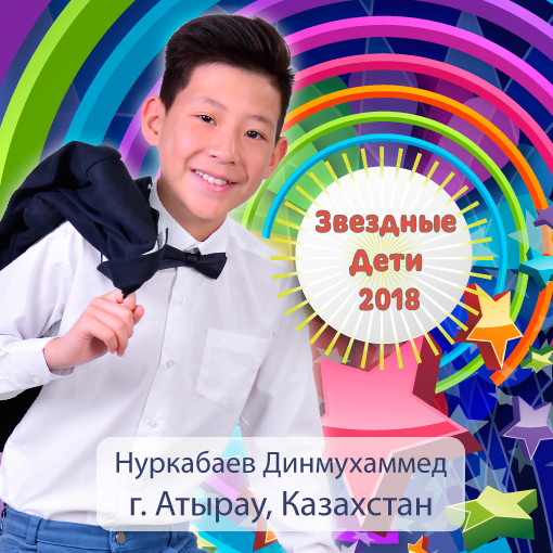 Нуркабаев-Динмухаммед.jpg