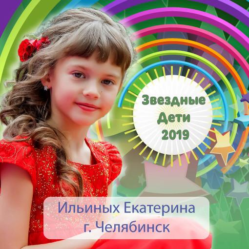 Ильиных-Екатерина.jpg