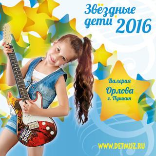 Валерия-Орлова-Звездные-дети-Звонкоголосая-страна.jpg