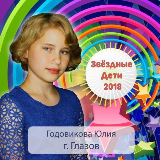 Годовикова-Юлия.jpg