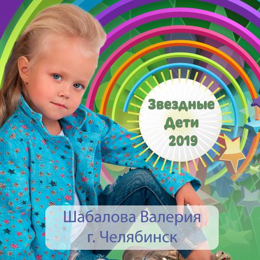Шабалова-Валерия.jpg