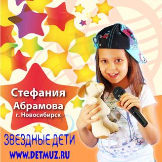 СТЕФАНИЯ-АБРАМОВА.jpg