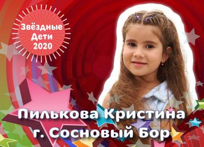 Пилькова-Кристина.jpg
