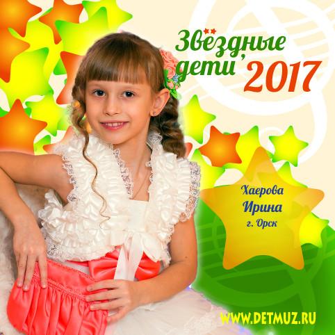 Хаерова-Ирина.jpg