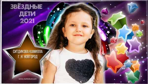 Ситдикова-Камилла.jpg