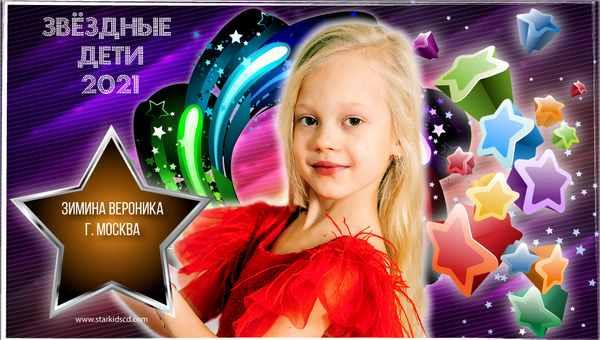 Зимина-Вероника.jpg
