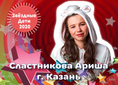 Сластникова-Ариша.jpg