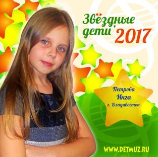 Петрова-Инга.jpg