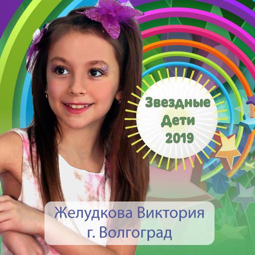 Желудкова-Виктория.jpg