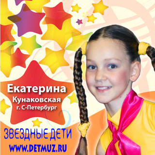 ЕКАТЕРИНА-КУНАКОВСКАЯ.jpg