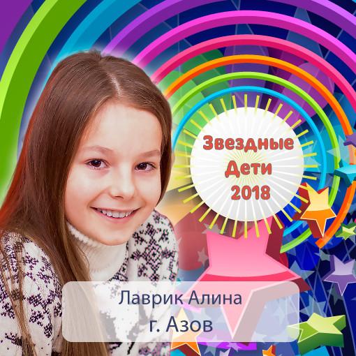 Лаврик-Алина.jpg