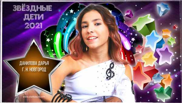 Данилова-Дарья.jpg