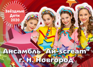 Айс-Крим.jpg