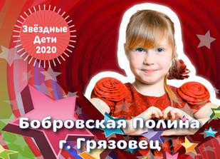 Бобровская-Полина.jpg