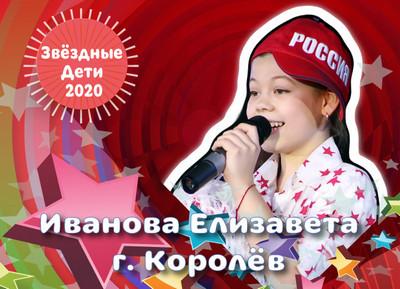 Иванова-Елизавета.jpg