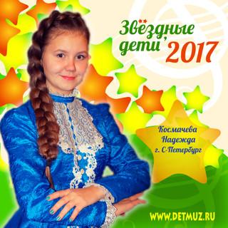 Космачева-Надежда.jpg