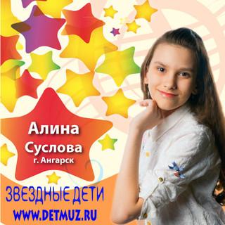 СУСЛОВА-АЛИНА.jpg