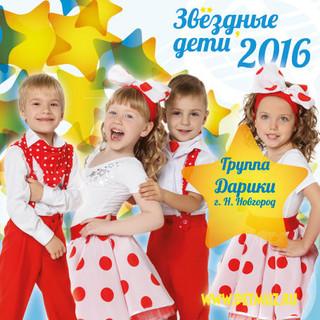Дарики-Звездные-дети-Звонкоголосая-страна_(1).jpg