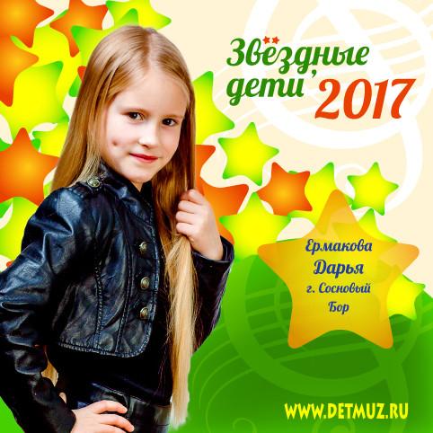 Дарья-Ермакова.jpg