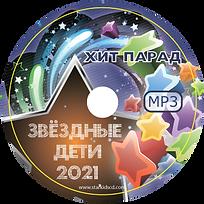 звездные-дети-cd_2021.png